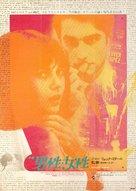 Masculin, féminin: 15 faits précis - Japanese Movie Poster (xs thumbnail)