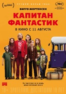 Captain Fantastic - Russian Movie Poster (xs thumbnail)