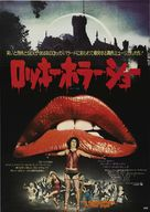 The Rocky Horror Picture Show - Japanese Movie Poster (xs thumbnail)
