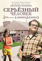 A Serious Man - Russian DVD movie cover (xs thumbnail)