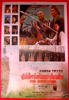 Dong kai ji - Thai Movie Poster (xs thumbnail)