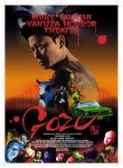 Gokudô kyôfu dai-gekijô: Gozu - French Movie Poster (xs thumbnail)