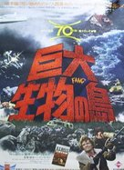 The Food of the Gods - Japanese Movie Poster (xs thumbnail)