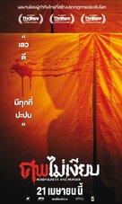 Sop-mai-ngeap - Thai Movie Poster (xs thumbnail)