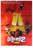 'A' gai wak 2 - Thai Movie Poster (xs thumbnail)