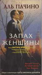 Scent of a Woman - Russian Movie Cover (xs thumbnail)