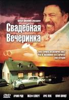 Die Bluthochzeit - Ukrainian DVD cover (xs thumbnail)