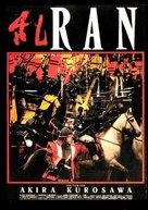 Ran - German Movie Poster (xs thumbnail)