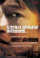 Gôruden suranbâ - South Korean Movie Poster (xs thumbnail)