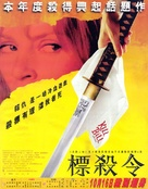 Kill Bill: Vol. 1 - Hong Kong Movie Poster (xs thumbnail)