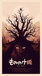 Mononoke-hime - Japanese Movie Poster (xs thumbnail)