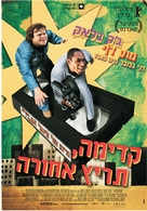 Be Kind Rewind - Israeli Movie Poster (xs thumbnail)