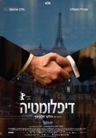 Diplomatie - Israeli Movie Poster (xs thumbnail)