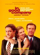 In Good Company - Thai Movie Poster (xs thumbnail)