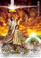 Thermae Romae II - Japanese Movie Poster (xs thumbnail)