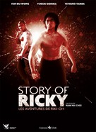 The Story Of Ricky - French DVD cover (xs thumbnail)