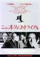 Runaway Jury - Japanese Movie Poster (xs thumbnail)
