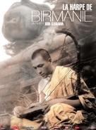 Biruma no tategoto - French Re-release poster (xs thumbnail)
