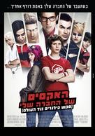 Scott Pilgrim vs. the World - Israeli Movie Poster (xs thumbnail)