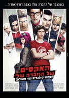 Scott Pilgrim vs. the World - Israeli Movie Poster (xs thumbnail)