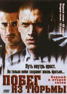 """Prison Break"" - Russian DVD movie cover (xs thumbnail)"