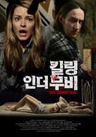 Cut Shoot Kill - South Korean Movie Poster (xs thumbnail)