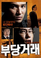 Bu-dang-geo-rae - South Korean Movie Poster (xs thumbnail)