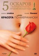 American Beauty - Russian DVD movie cover (xs thumbnail)