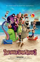 Hotel Transylvania 3 - Chinese Movie Poster (xs thumbnail)