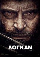 Logan - Greek Movie Poster (xs thumbnail)