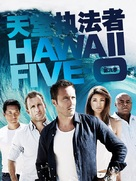 """Hawaii Five-0"" - Hong Kong Movie Poster (xs thumbnail)"