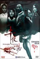 Wu Ye Xin Tiao - Chinese Movie Cover (xs thumbnail)
