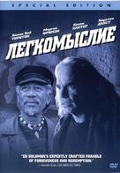 Levity - Russian Movie Cover (xs thumbnail)
