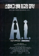 Artificial Intelligence: AI - South Korean Movie Poster (xs thumbnail)