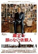 La migliore offerta - Japanese Movie Poster (xs thumbnail)