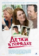 The Kids Are All Right - Russian Movie Poster (xs thumbnail)