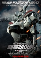The Next Generation: Patlabor - South Korean Movie Poster (xs thumbnail)