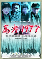 Turning Point 1977 - Chinese Movie Poster (xs thumbnail)