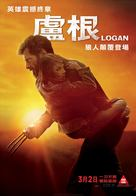 Logan - Hong Kong Movie Poster (xs thumbnail)