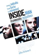 Inside Man - Thai Movie Poster (xs thumbnail)