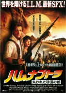 The Mummy - Japanese Movie Poster (xs thumbnail)