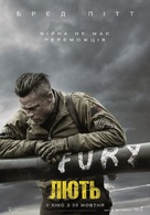 Fury - Ukrainian Movie Poster (xs thumbnail)