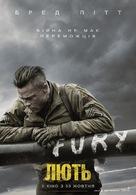 Fury - Ukrainian Movie Poster (xs thumbnail)