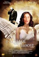 Passion Play - Greek Movie Poster (xs thumbnail)