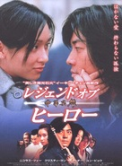 Zhong hua ying xiong - Japanese Movie Poster (xs thumbnail)