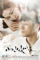 """""""Aein Isseoyo"""" - South Korean Movie Poster (xs thumbnail)"""