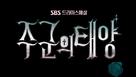 """""""Joogoonui Taeyang"""" - South Korean Logo (xs thumbnail)"""