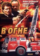 Ablaze - Russian DVD cover (xs thumbnail)