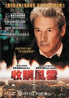 Arbitrage - Hong Kong Movie Poster (xs thumbnail)