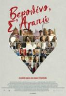 Berlin, I Love You - Greek Movie Poster (xs thumbnail)